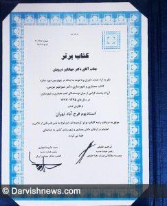 استادیم فرح آباد تهران کتاب برتر دکتر جهانگیر درویش